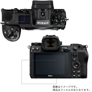 Nikon Z6 用 すべすべタッチの抗菌タイプ 光沢 液晶保護フィルム ポスト投函は送料無料