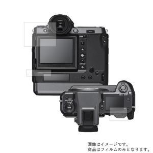 2枚セット FUJIFILM GFX100 用 反射防止 ノンフィラータイプ 液晶保護フィルム ポス...