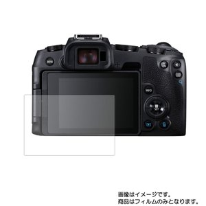 Canon EOS RP 用 高機能反射防止 液晶保護フィルム ポスト投函は送料無料