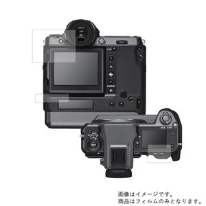 FUJIFILM GFX100 用 高機能反射防止 液晶保護フィルム ポスト投函は送料無料