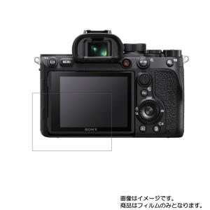 2枚セット SONY α7R IV ILCE-7RM4 用 防指紋 光沢 液晶保護フィルム ポスト投...