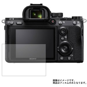 SONY α7 III 用 防指紋 光沢 液晶保護フィルム ポスト投函は送料無料
