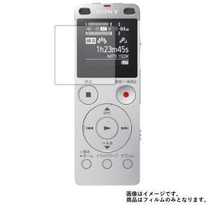 SONY ステレオICレコーダー ICD-UX560F 用 すべすべタッチの抗菌タイプ 液晶保護フィルム ポスト投函は送料無料