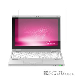 Let'snote RZ8 CF-RZ8 2019年モデル 用 10 高機能反射防止 液晶保護フィル...