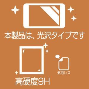 JVC BN-RB6-C/BN-RB5-C/BN-RB3-C 用 高硬度9H 液晶保護フィルム ポスト投函は送料無料|mobilewin|03