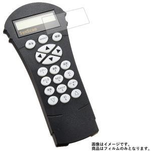 Kenko SE-GT70A NEWスカイコントローラー 用 高硬度9H アンチグレアタイプ 液晶保...
