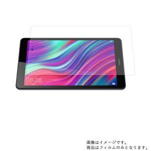 HUAWEI MediaPad M5 lite 用 8 アンチグレア・ブルーライトカットタイプ 液晶...