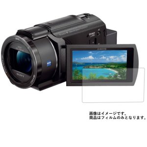 SONY FDR-AX45 用 すべすべタッチの抗菌タイプ 光沢 液晶保護フィルム ポスト投函は送料...