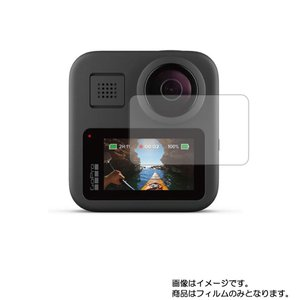 GoPro MAX CHDHZ-201-FW 用 高硬度9Hアンチグレアタイプ 液晶保護フィルム ポ...