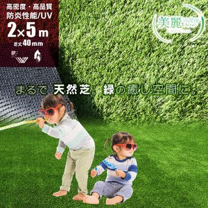 人工芝 ロール 2m×5m 芝丈40mm 高密度最高級品質 防炎・UVカット・耐久 リアル人工芝 庭 緑化 綺麗 高密度 高級 芝  [ 美麗 BIREI ]|mobimax2