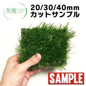 [ 人工芝 美麗-BIREI- カットサンプル ] リアル人工芝《芝丈20mm 30mm 40mm お試しサイズ》(DIY エクステリア サッカー ゴルフ)|mobimax2