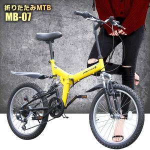 折りたたみ自転車 20インチ MTB マウンテンバイク MB-07 自転車/折畳み自転車/フルサスペンション/シマノ社製6段ギア ライト・ロック錠・空気入れ付