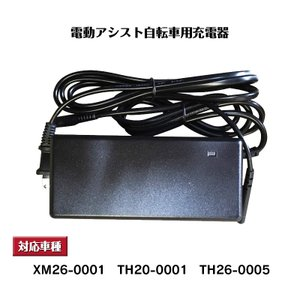 電動アシスト自転車用バッテリー充電器 アイジュサイクル 対応車種 XM26-0001/TH20-0001/TH26-0005/XM26-00F6 mobimax