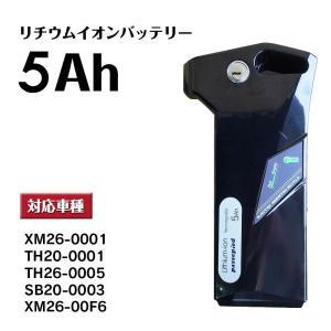 電動アシスト自転車用 リチウムイオンバッテリー24V5Ah 対応車種 アイジュサイクル [XM26-0001][TH20-0001][TH26-0005][SB20-0003][XM26-00F6] mobimax