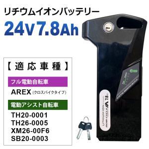 電動アシスト自転車用 リチウムイオンバッテリー24V7.8Ah 対応車種 アイジュサイクル [XM26-0001][TH20-0001][TH26-0005][SB20-0003][XM26-00F6] mobimax