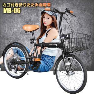 折りたたみ自転車 20インチ カゴ&リアサスペンション ライト・カギ付き シマノ製6段ギア 折り畳み自転車【EB-020A】