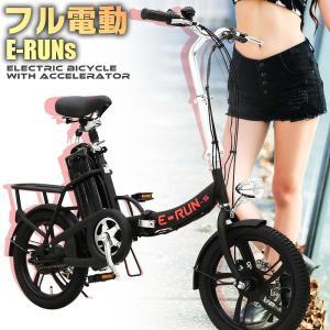 フル電動自転車 E-RUNs2 モペットタイプ 16インチ 折りたたみ自転車 ディスクブレーキ フル電動 アシスト走行/ペダル走行/フル電動走行 E-runs2 mobimax