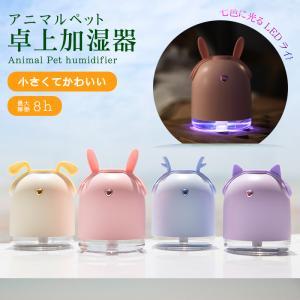 加湿器 卓上 かわいい アニマル柄 小型 USB 静音 コンパクト ミニ 乾燥防止 除菌 花粉症 対策 可愛い 動物 アニマルペット加湿器|mobimax