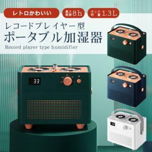 ポータブル 加湿器 卓上 レトロ かわいい レコードプレイヤー型 小型 USB 充電式 静音 コンパクト ミニ 乾燥防止 除菌 花粉症 [ レコード型加湿器 ダブル ]|mobimax