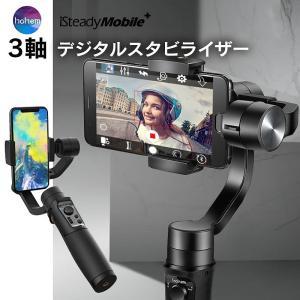 3軸スマートフォトスタビライザー ジンバル 携帯電話 水平撮影 自撮り棒 セルカ棒 カメラスタビライザー [hohem iSteadyMobile+]|mobimax