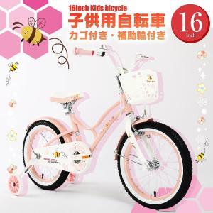 子供用自転車 16インチ LENJOY 補助輪付き かご付き 自転車 軽量 キッズバイク 保育園 幼稚園 幼児 男の子にも女の子にも [LS16-4]|mobimax