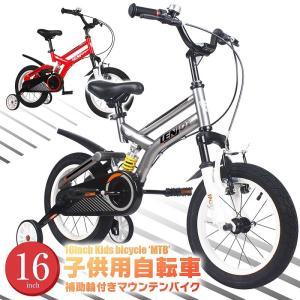 子供用自転車 16インチ LENJOY MTB マウンテンバイク 補助輪付き サスペンション 自転車 軽量 キッズバイク 保育園 幼稚園 幼児 5歳 6歳 7歳 8歳 [LS16-11]|mobimax