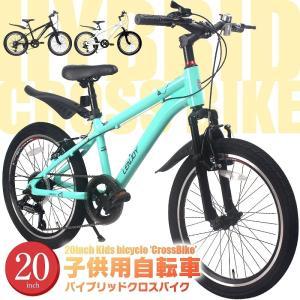 子供用自転車 20インチ LENJOY ハイブリッド クロスバイク サスペンション 自転車 軽量 キッズバイク 小学 入学 卒園 6歳 7歳 8歳 9歳 [LS20-8s]|mobimax