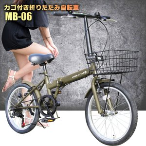 折りたたみ自転車 20インチ カゴ付き シマノ6段ギア MB-06 自転車/折り畳み [ ライト・鍵・空気入れ付き ]