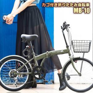 折りたたみ自転車 20インチ カゴ付き シマノ6段ギア MB-10 自転車/折り畳み [ ライト・鍵付き ]|mobimax