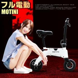 フル電動自転車 軽量アルミフレーム 36V2.6Ahリチウムバッテリー LEDオートライト モバイルバッテリー ブレーキランプ付 フル電動  公道走行不可 [MOTINI] mobimax