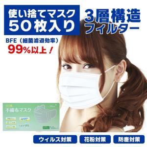 BFE99% 使い捨て マスク ホワイト 50枚セット三層構造 箱入り 日常用 飛沫防止 レギュラーサイズ【フリーサイズ ホワイト】|mobimax