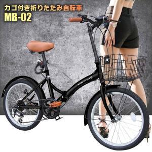 折りたたみ自転車 20インチ シマノ製6段ギア カゴ付き 折り畳み自転車 メンズ レディース カゴ付き【MB-02】