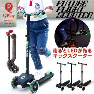キックスクーター キックボード 折りたたみ LED 光るタイヤ&ボード 足けり 玩具 おもちゃ 子供用 [Q Play Future Flight Scooter キックスクーター] mobimax