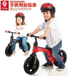 子供用自転車 ペダルなし Q play テックバイク バランス キック バイク ランニングバイク 軽量 キッズバイク 2歳 3歳 4歳 5歳 [TECH BIKE]|mobimax