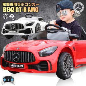 乗用玩具  ★完成車で配送★ 乗用ラジコン BENZ GT-R AMG ベンツ ライセンス ペダルとプロポで操作可能な電動ラジコンカー 電動乗用玩具 乗用ラジコンカー|mobimax