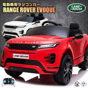 乗用玩具 乗用ラジコン RANGE ROVER EVOQUE レンジローバー イヴォーク ペダルとプロポで操作可能な電動ラジコンカー 乗用ラジコンカー 電動乗用玩具|mobimax