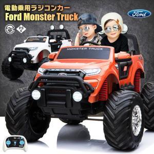 乗用玩具 超巨大 乗用ラジコン フォード モンスタートラック 二人乗り 4WD&大型バッテリー 電動ラジコンカー 乗用ラジコンカー [フォード モントラ DK-MT550]|mobimax