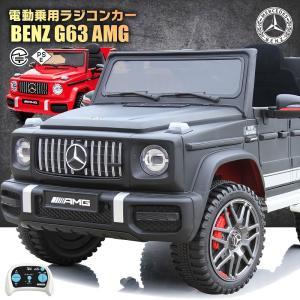 乗用玩具 乗用ラジコン BENZ G63 AMG Large Size メルセデスベンツ Gクラス ライセンス 乗用ラジコンカー 電動ラジコン 乗用ラジコンカー BBH-0003|mobimax