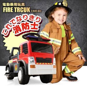 乗用玩具 電動乗用玩具 消防車 ファイアートラック Fire Truck 働く車 はたらくくるま 簡単操作可能な電動カー 電動乗用玩具 子供が乗れる 送料無料|mobimax
