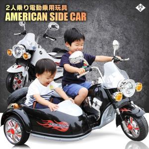 乗用玩具 電動乗用玩具 アメリカン バイク サイドカー 2人乗り 簡単操作可能な電動カー 電動乗用玩具 子供が乗れる 送料無料|mobimax