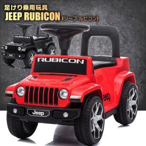 足けり 乗用玩具 ジープ ラングラー ルビコン JEEP WRANGLER RUBICON 正規ライセンス 足けり乗用 乗用玩具 押し車 子供が乗れる 本州送料無料 mobimax