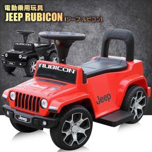 乗用玩具 電動乗用玩具  ジープ ラングラー ルビコン JEEP 正規ライセンス品 簡単操作可能な電動カー 電動乗用玩具 子供が乗れる 送料無料 電動ジープミニ|mobimax