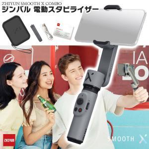2軸スマートフォトスタビライザー ジンバル 携帯電話 水平撮影 自撮り棒 セルカ棒 カメラスタビライザー [SMOOTH X Essential Combo]|mobimax