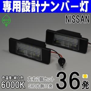 LED ナンバー灯 日産 V37 スカイライン T31 エクストレイル F15 ジューク レンズ ユニット一体式 純白 NISSANの画像