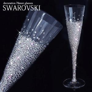 キラキラ輝く スワロ で贅沢にデコされたシャンペングラス  びっしりの バブル スワロフスキーが圧巻...