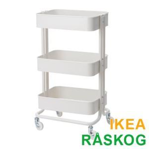 ベビー用品 収納 ワゴン IKEA イケア