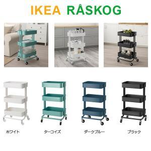 IKEA イケア キッチンワゴン RASKOG ロースコグ