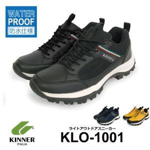 スニーカー メンズ キナー KINNER KLO-1001 ライトアウトドア スニーカー イタリア|mobusjapan