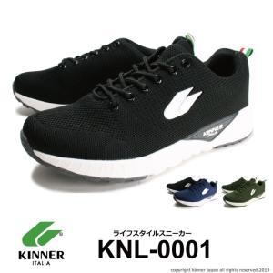 スニーカー メンズ キナー KINNER KNL-0001 ライフスタイル イタリア ブランド 発売開始!|mobusjapan