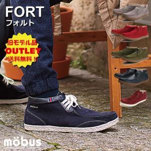 【旧品番OUTLET★送料無料!】Fort(フォルト)ブランド:mobus(モーブス)スニーカー